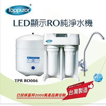 泰浦樂 LED顯示型RO純淨水機 TPR-RO006