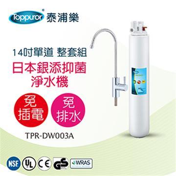 泰浦樂 14吋單道生飲淨水機 TPR-DW003A