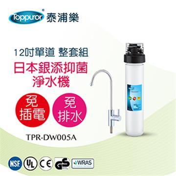 泰浦樂 12吋單道生飲淨水機
