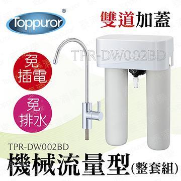 泰浦樂 11吋機械流雙道淨水機 TPR-DW002BD