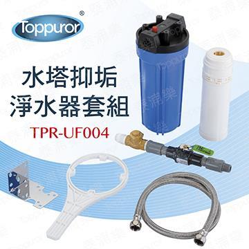泰浦樂 水塔抑垢淨水器套組(TPR-UF004)