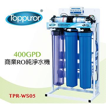 泰浦樂 商業RO純淨水機(400GGPD)