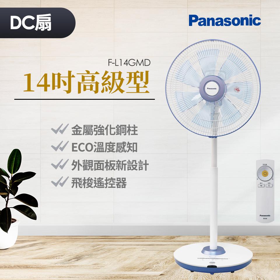 國際牌Panasonic 14吋高級型DC直流風扇