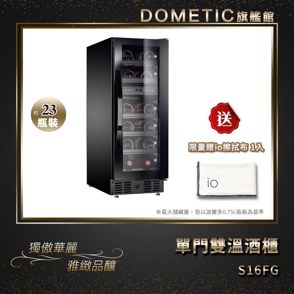 DOMETIC 單門雙溫專業酒櫃 S16FG