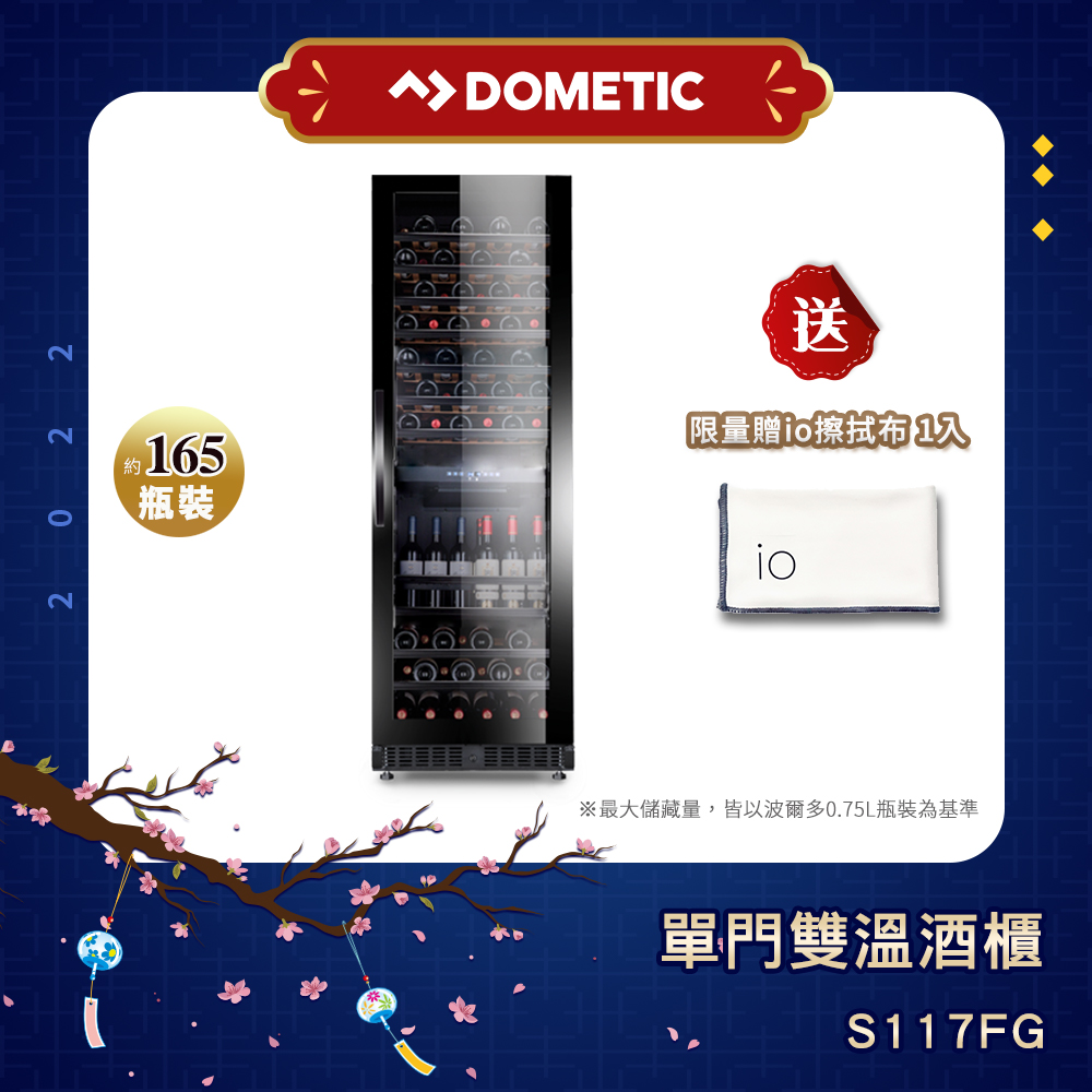★贈io壁爐式陶瓷電暖器★DOMETIC 單門雙溫專業酒櫃