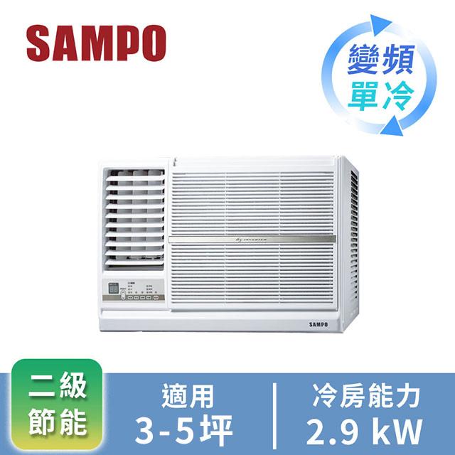 聲寶窗型變頻單冷空調(左吹)
