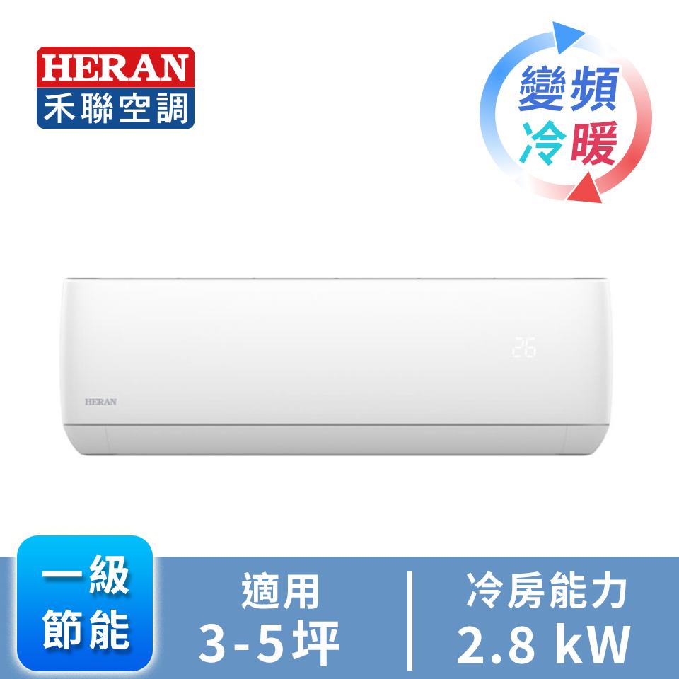 禾聯HERAN R32 1對1變頻冷暖空調HI-GF28H