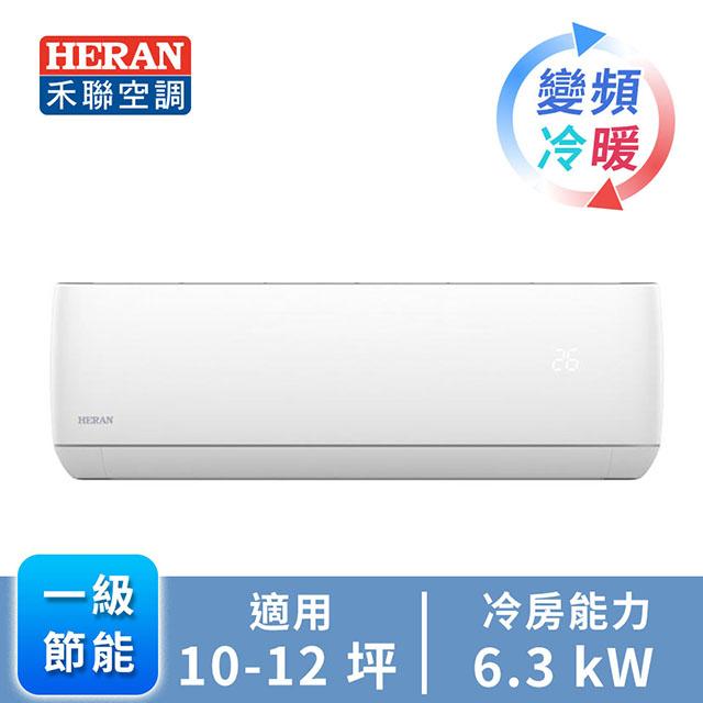 HERAN R32 1對1變頻冷暖空調HI-GF63H