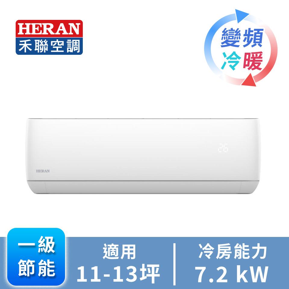 禾聯HERAN R32 1對1變頻冷暖空調HI-GF72H