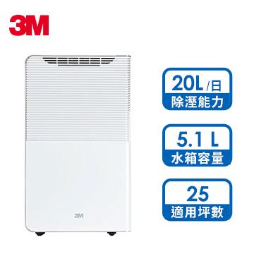 3M 20L 雙效空氣清淨除濕機