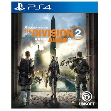 PS4 全境封鎖2 中文版