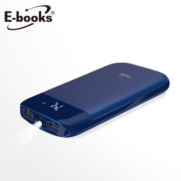 E-books 10000mAh 雙輸出行動電源