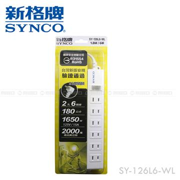 新格牌 單開2孔6座6呎延長線1.8M(SY-126L6-WL)