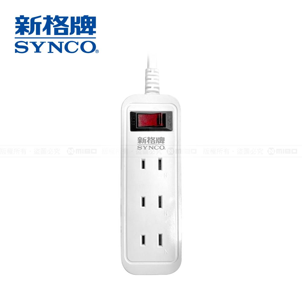 新格牌SYNCO 單開2孔3座6呎延長線1.8M SY-123L6-ES