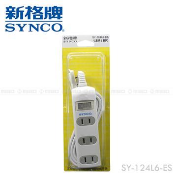 新格牌SYNCO 單開2孔4座6呎延長線1.8M(SY-124L6-ES)