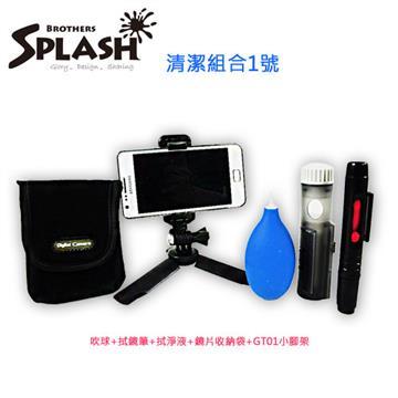 SPLASH 清潔組合1號 SPLASH-1