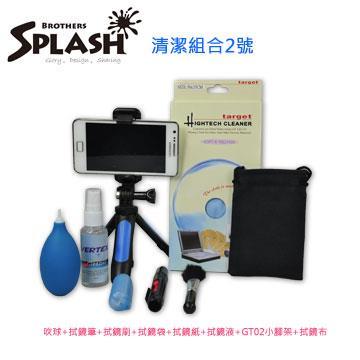 SPLASH 清潔組合2號