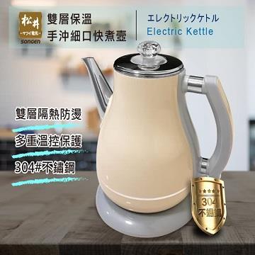松井1.5L雙層保溫手沖細口快煮壺