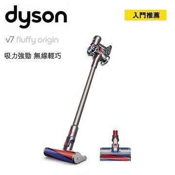 戴森Dyson V7 Fluffy Origin無線吸塵器