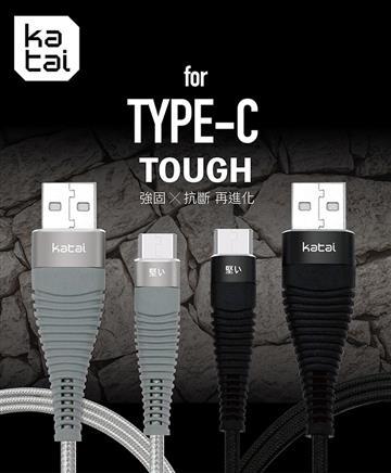 Katai Type-C 強固抗纏繞充電傳輸線1M KAC3T100