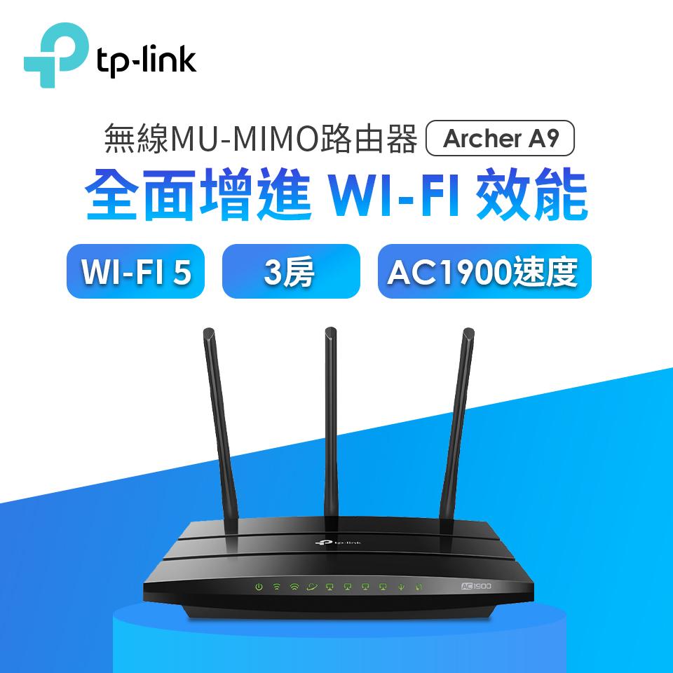 (拆封品)TP-LINK Archer A9 無線MU-MIMO路由器 Archer A9