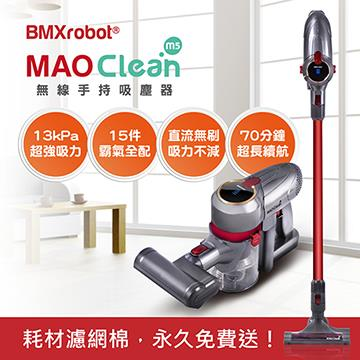 BMXrobot MAO Clean M5 無線吸塵器