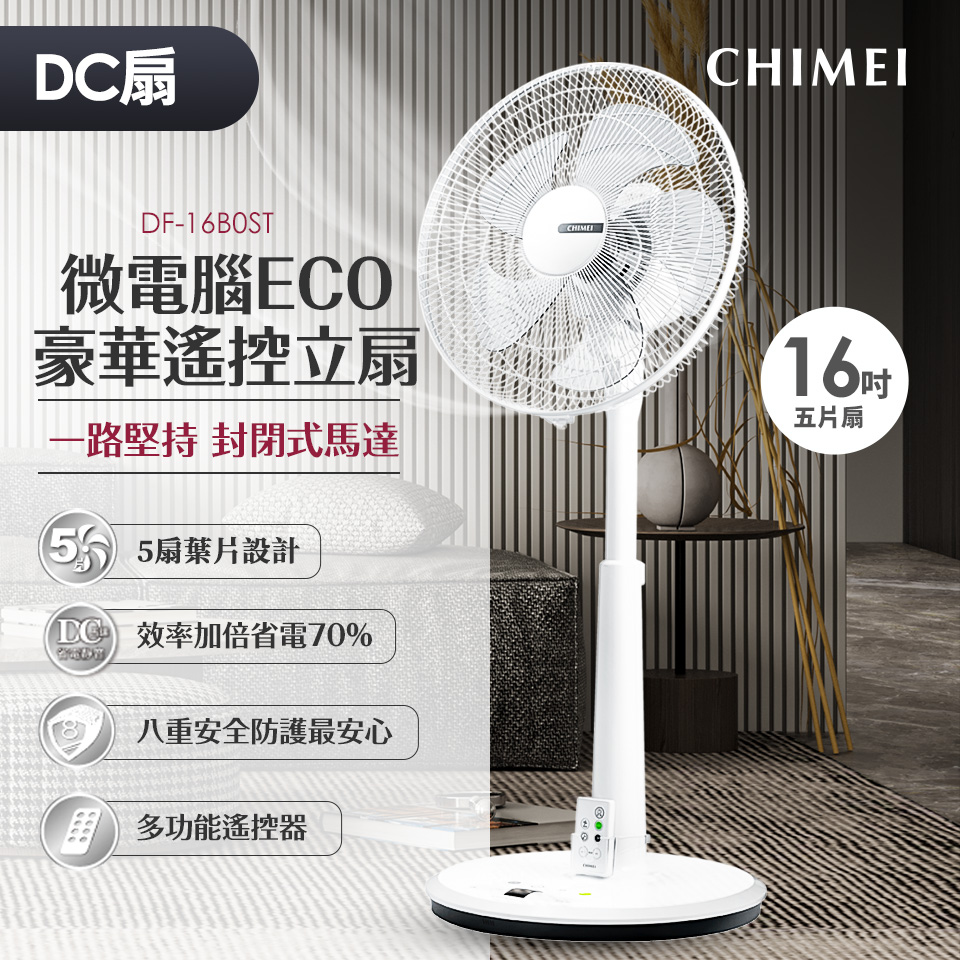 CHIMEI 16吋DC直流微電腦ECO立扇風扇