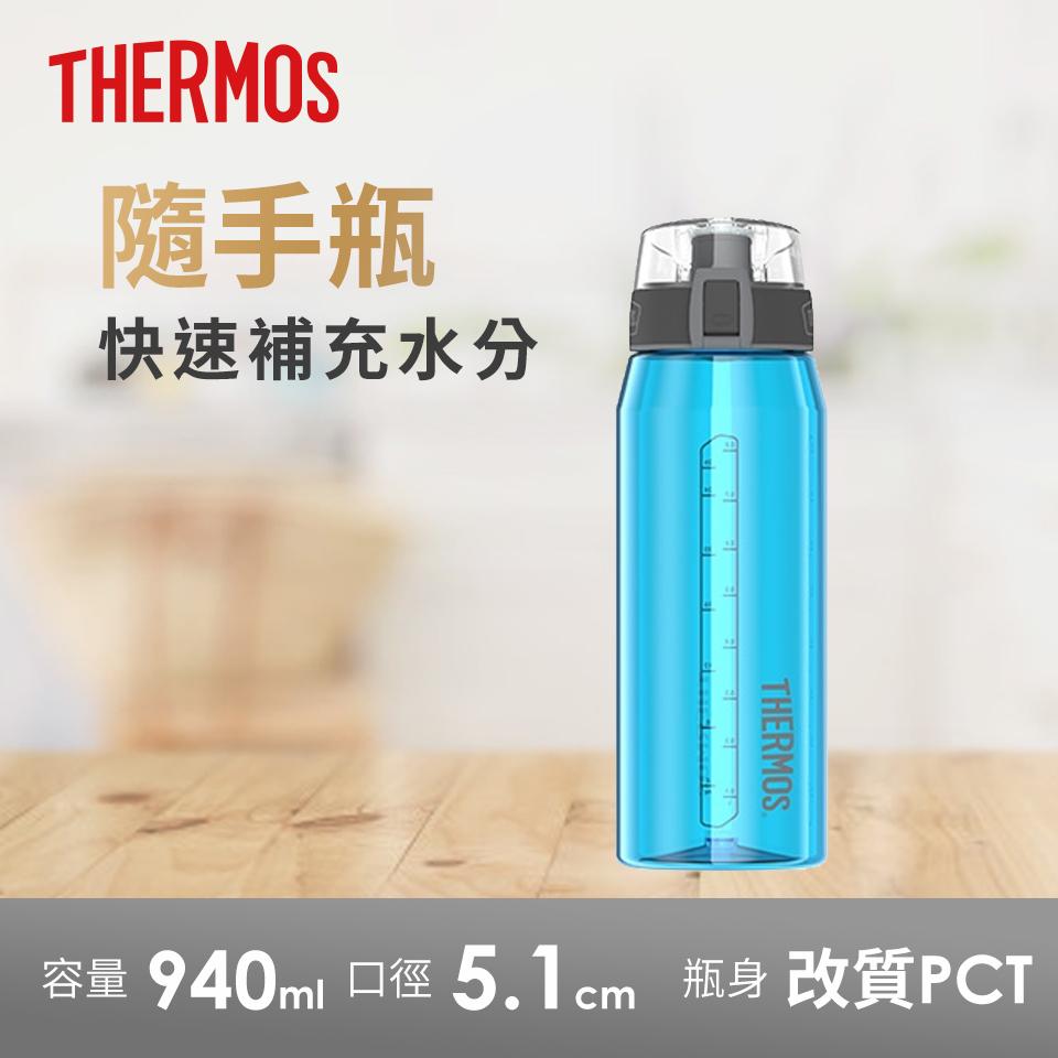 膳魔師THERMOS Tritan 940ml 隨手瓶-藍綠色
