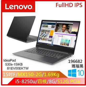 【福利品】LENOVO 530S 15.6吋筆電(i5-8250U/MX150/8G/512G)