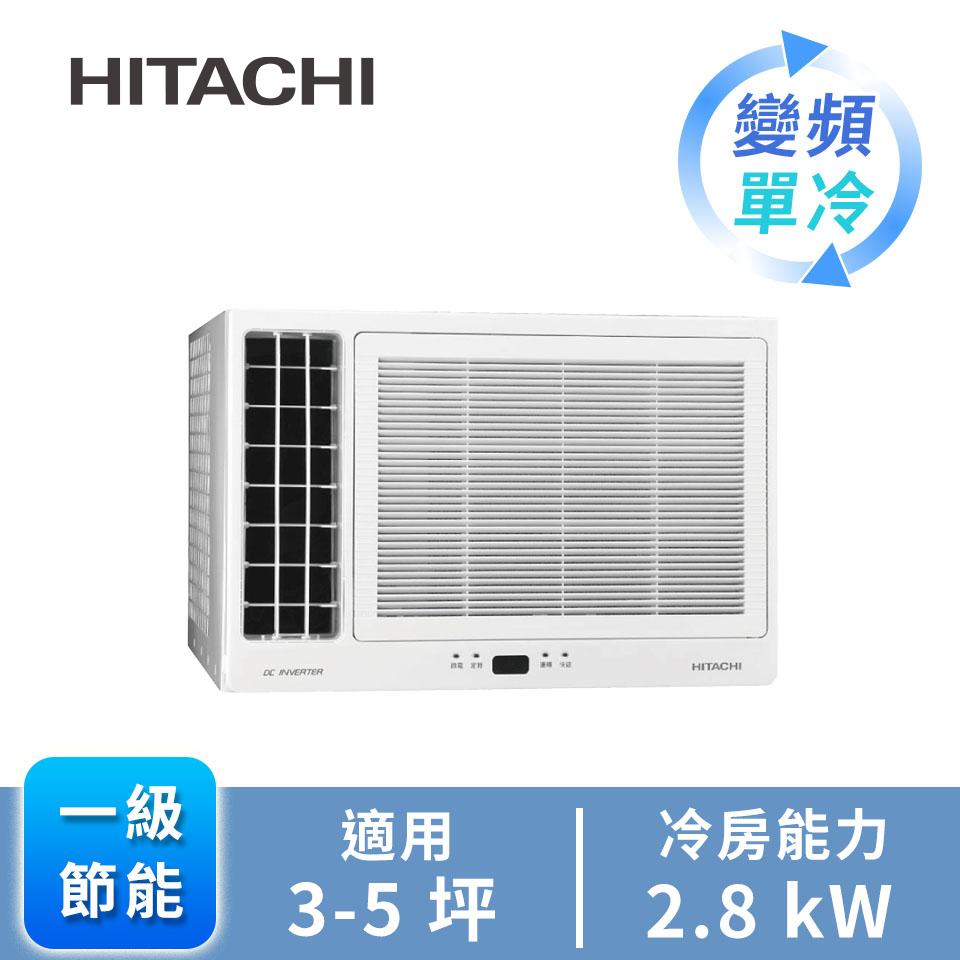 日立HITACHI 窗型變頻側吹單冷空調 RA-28QV1