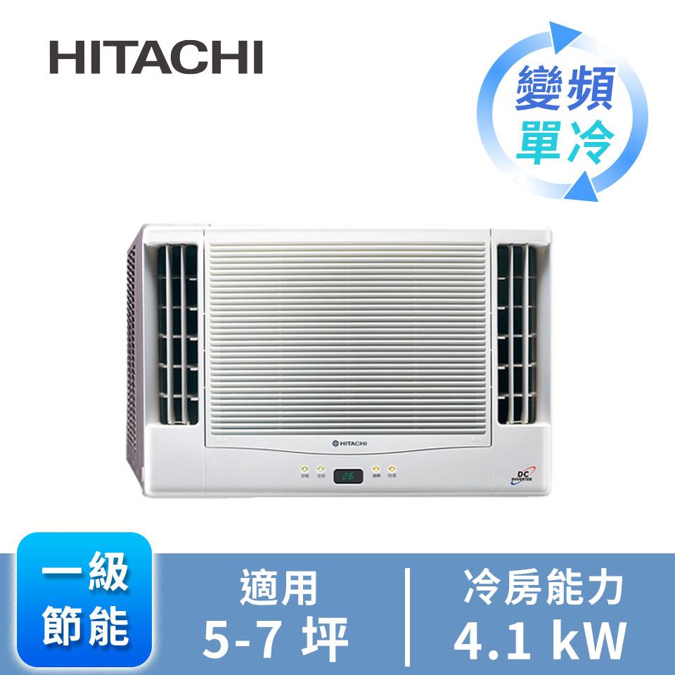日立HITACHI 窗型變頻雙吹單冷空調