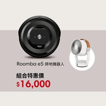 振興組合 iRobot Roomba E5 吸塵機器人 + Stadler Form 急速降溫3D循環扇Leo