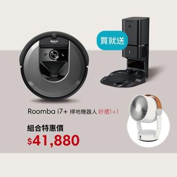 振興組合 iRobot Roomba i7 超值限量組(內送自動吸塵充電座) + Stadler Form 急速降溫3D循環扇Leo