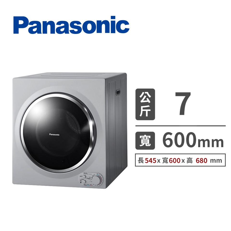 國際牌Panasonic 7公斤 乾衣機(NH-L70G-L)