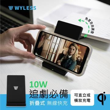 Wyless qi 10W 摺疊式無線充電座