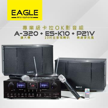 EAGLE 卡拉OK影音組 A-320+ES-K10+P21V