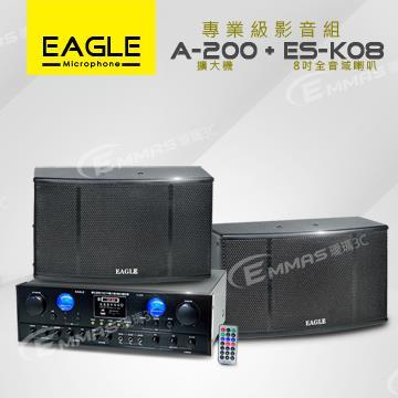 EAGLE 專業級影音組 A-200+ES-K08