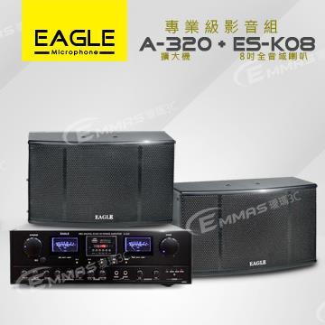 EAGLE 專業級影音組 A-320+ES-K08