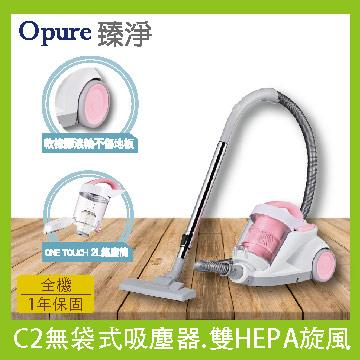 Opure C2旋風無袋式吸塵器