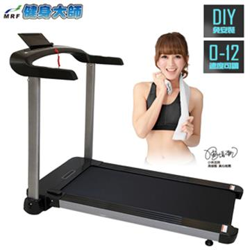 健身大師 毀滅者運動健身跑機