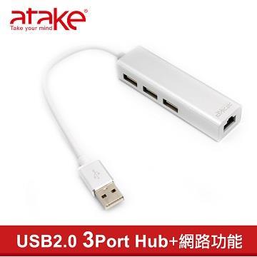 ATake USB2.0轉RJ45 外接網卡集線器