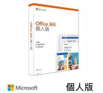 Office 365中文個人版一年訂閱