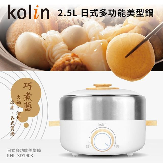歌林Kolin 2.5L 日式多功能美型鍋