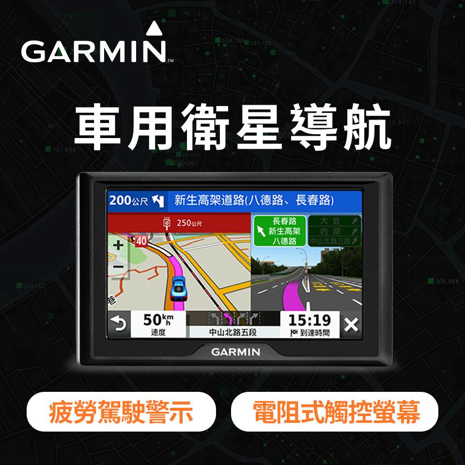 (拆封品)Garmin Drive 52車用衛星導航