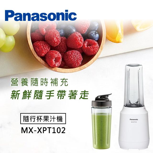 Panasonic 隨行杯果汁機-白