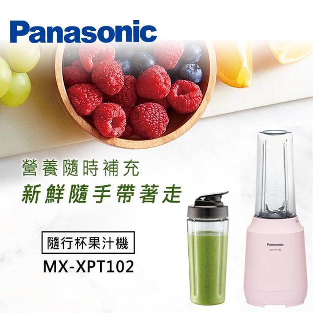 國際牌Panasonic 隨行杯果汁機-粉 MX-XPT102-P