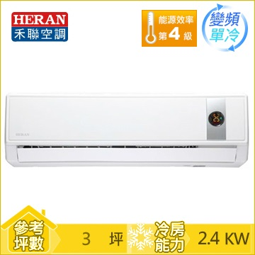 HERAN R32 1對1變頻單冷空調HI-GP23 HO-GP23