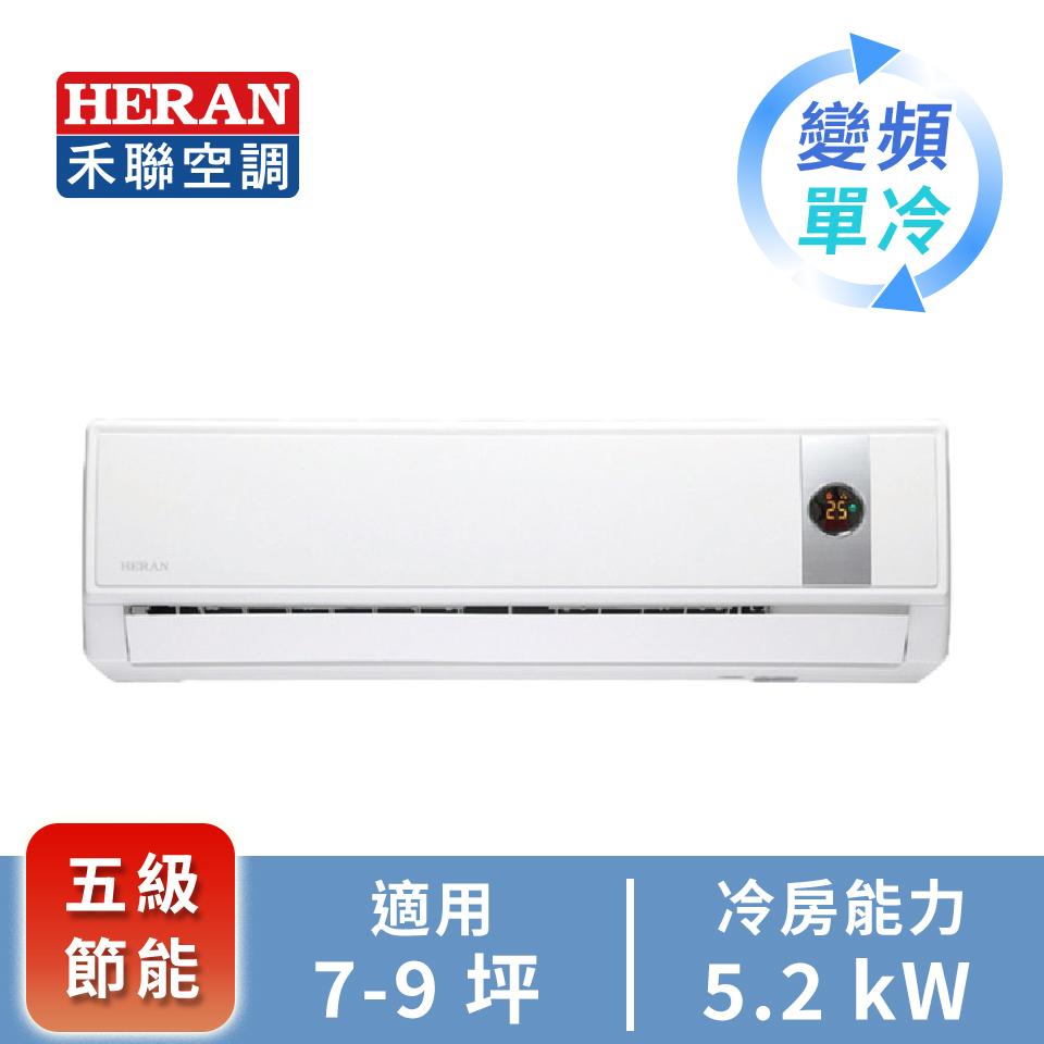 禾聯HERAN R32 1對1變頻單冷空調HI-GP50