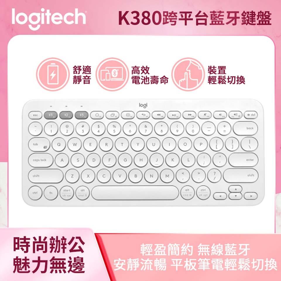 羅技K380多工藍牙鍵盤-珍珠白
