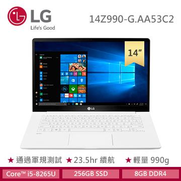 LG Gram 14吋輕薄筆電995g(i5-8265U/8GD4/256G)